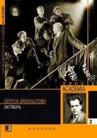 October (October 1917) (Ten Days that Shook the World) (Oktyabr) (Kino Academia Vol. 2) (Hyperkino) (RUSCICO) (2 DVD) - Sergey Ejzenshtejn, Grigorij Aleksandrov, Eduard Tisse, Boris Livanov, Nikolay Popov, Vasiliy Nikandrov