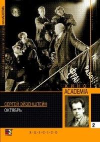 Oktober (Zehn Tage, die die Welt erschütterten) (Oktjabr) (Kino Academia Vol. 2) (Hyperkino) (RUSCICO) (2 DVD) - Sergej Eisenstein, Grigorij Aleksandrov, Eduard Tisse, Boris Livanov, Nikolay Popov, Vasiliy Nikandrov