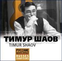 Тимур Шаов. Русские шансонье - Тимур Шаов