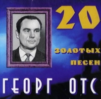 Georg Ots. 20 zolotyh pesen - Georg Ots