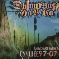 Dymovaya Zavesa. Luchshee 97-07 - Dymovaya Zavesa