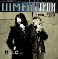 Audio CD SHmeli. Polna Suma. 1998-1999 - Shmeli