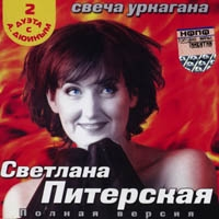Audio CD Svetlana Piterskaya. Svecha urkagana - Svetlana Piterskaya