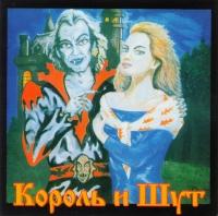 Король и Шут. Акустический альбом - Король и Шут