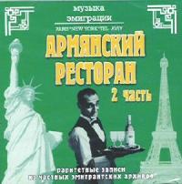 Muzyka emigracii  Armyanskij restoran  Chast 2 - Muradian Ensemble