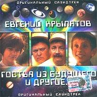 Evgenij Krylatov. Gostya iz Buduschego i drugie... (Originalnyj saundtrek) - Evgeniy Krylatov