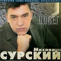 Михаил Сурский. Побег - Михаил Сурский