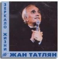 ZHan Tatlyan. Zerkalo zhizni -