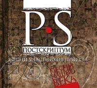 Pesni nashego veka. P.S. Postskriptum - Viktor Berkovskiy, Oleg Mityaev, Sergey Nikitin, Bulat Okudzhava, Vadim Mischuk, Valeriy Mischuk, Evgeniy Klyachkin