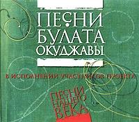 Песни Булата Окуджавы в исполнении участников проекта