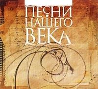 Pesni nashego veka. CHast pervaya (Sbornik) - Viktor Berkovskiy, Oleg Mityaev, Sergey Nikitin, Vadim Mischuk, Valeriy Mischuk, Galina Homchik, Aleksey Ivaschenko