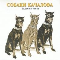 Собаки Качалова. Задом на Запад - Собаки Качалова