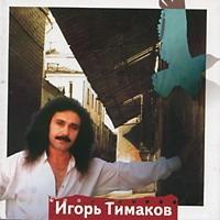 Igor Timakov. Ot Arbata do Tverskoj - Igor Timakov