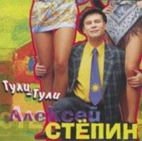 Алексей Степин. Гули-гули - Алексей Степин