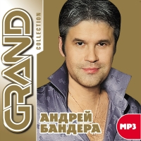 Андрей Бандера. Grand Collection. mp3 Collection (mp3) - Андрей Бандера