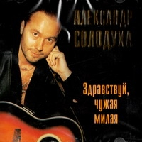 Aleksandr Soloduha. Zdravstvuj, chuzhaya milaya (VIGMA) - Aleksandr Soloduha