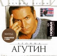 Leonid Agutin. Luchshie pesni. Novaya kollektsiya - Leonid Agutin
