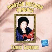 Galina Baranova. Zolotye rossypi romansa - Galina Baranova