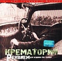 CD Диски Крематорий. Реквием для Всадника без головы - Крематорий
