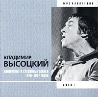Mp3 Kollekciya  Disk 2  Koncertnye I Studiynye Zapisi 1970 - 1977 Godov - Wladimir Wyssozki
