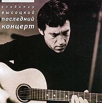 Vladimir Vysotskij. Poslednij kontsert - Wladimir Wyssozki