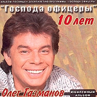 Audio CD Gospoda oficery - Oleg Gazmanov