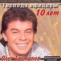 Господа Офицеры - Олег Газманов