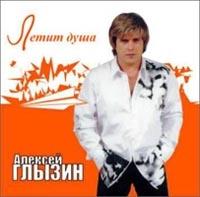 Letit dusha - Aleksey Glyzin