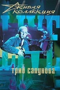 Трио Сапунова. Live. Живая коллекция - Трио Сапунова