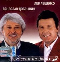 Лев Лещенко /   Песня На Двоих - Вячеслав Добрынин, Лев Лещенко