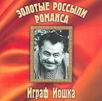 Золотые Россыпи Романса - Играф Иошка