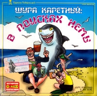 Schura Karetnyj. W poiskach Nemy - Shura Karetnyy