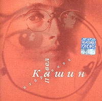 Pawel Kaschin. Isbrannoe - Pavel Kashin