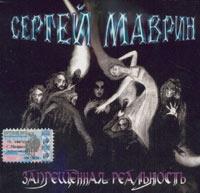 Zapreschennaya realnost - Sergej Mavrin