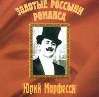 Юрий Морфесси. Золотые россыпи романса - Юрий Морфесси