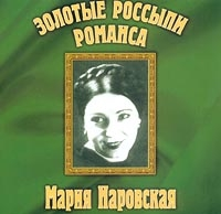 Золотые Россыпи Романса - Мария Наровская