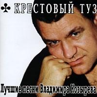 Крестовый туз. Лучшие песни Владимира Козырева - Крестовый Туз