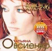 Золотой Альбом - Татьяна Овсиенко