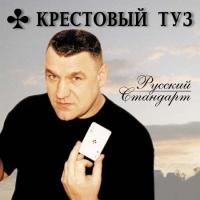 Audio CD Krestowyj tus. Russkij Standart - Krestovyy Tuz