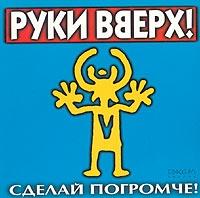 Audio CD Sdelaj pogromche! - Ruki Vverh!