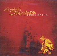 Alena Sviridova. Liniya zhizni (2002) - Alena Sviridova