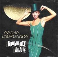 Alena Swiridowa. Notschju wse inatsche - Alena Sviridova