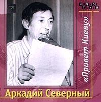 Arkadij Severnyj. Privet Kievu (2 CD) - Arkady Severny