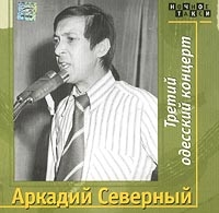 Аркадий Северный. Третий одесский концерт (2 CD) - Аркадий Северный