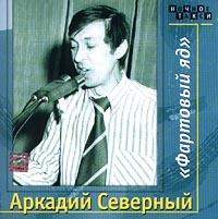 Arkadij Sewernyj. Fartowyj jad (2 CD) - Arkadi Sewerny
