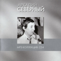 Arkadiy Severnyy. mp3 Collection. Vol. 4 - Arkady Severny