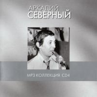 Arkadij Sewernyj. mp3 Kollekzija. Disk 4 - Arkadi Sewerny
