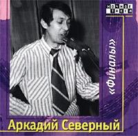 Arkadiy Severnyy. Finaly (2 CD) - Arkady Severny
