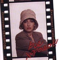 Audio CD Ekaterina Semenova. Vse horosho!!! - Ekaterina Semenova