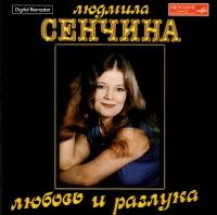 Lyudmila Senchina. Lyubov i razluka - Lyudmila Senchina